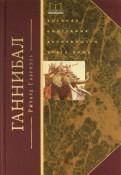 Ричард Габриэль: Ганнибал. Военная биография величайшего врага Рима