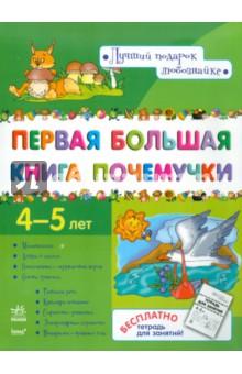 Первая большая книга почемучки 4-5 лет - Наталья Коваль