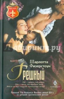 Купить Шарлотта Физерстоун: Грешный ISBN: 978-5-227-03274-4