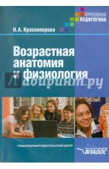 Купить Наталья Красноперова: Возрастная анатомия и физиология ISBN: 978-5-691-01861-9