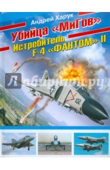 Убийца «МиГов». Истребитель F-4 «ФАНТОМ» II - Андрей Харук