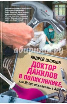 Доктор Данилов в поликлинике, или Добро пожаловать - Андрей Шляхов
