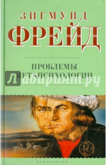 Проблемы метапсихологии - Зигмунд Фрейд