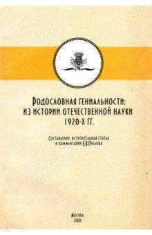 Родословные гениальности: из истории отечетсвенной науки 1920-х гг.