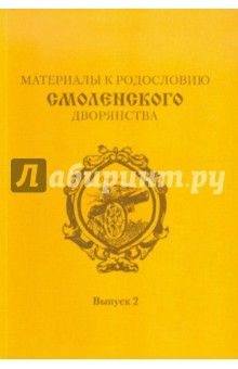 Материалы к родословию смоленского дворянства. Выпуск 2 - Дмитрий Шпиленко