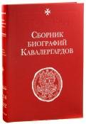 Сборник биографий кавалергардов.Том I. 17241762