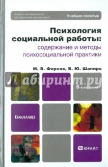 Психология социальной работы: содержание и методы психосоциальной практики