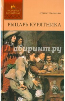 Купить Эрнест Капандю: Рыцарь Курятника. Том 2 ISBN: 978-5-486-03946-1
