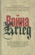 Война/Krieg: 19411945. Произведения русских и немецких писателей