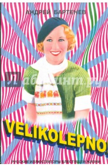 Купить Андрей Бартенев: Velikolepno! № 22 ISBN: 1726-3050-22