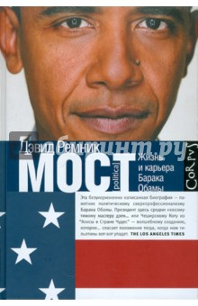 Мост: Жизнь и карьера Барака Обамы - Дэвид Ремник