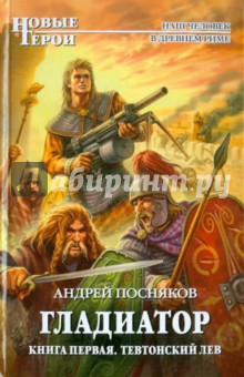 Гладиатор 1 книга