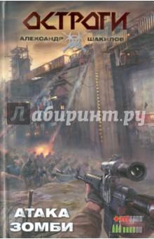 Атака зомби - Александр Шакилов