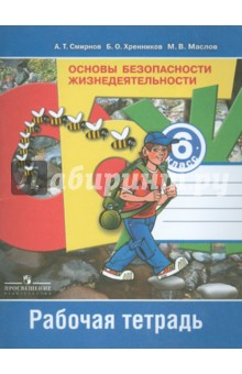 Купить Смирнов, Маслов, Хренников: Основы безопасности жизнедеятельности. 6 класс. Рабочая тетрадь. Пособие для учащихся