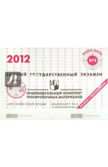 Английский язык: ЕГЭ 2012: индивидуальный комплект тренировочных материалов: вариант № 2 (+CD)