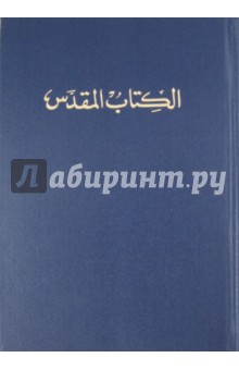 Библия на арабском языке ((1153)053)