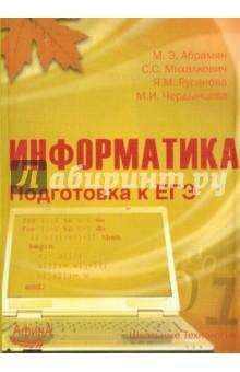 Информатика. Подготовка к ЕГЭ - Абрамян, Михалкович, Русанова, Чердынцева