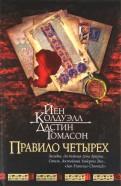Колдуэлл, Томасон - Правило четырех обложка книги
