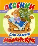 Чуковский, Маршак: Песенки для самых маленьких