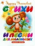 Эдуард Успенский: Стихи и песни для маленьких