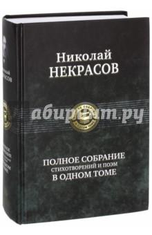 Купить Николай Некрасов: Полное собрание стихотворений и поэм в одном томе ISBN: 978-5-9922-1036-1