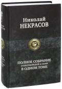 Николай Некрасов: Полное собрание стихотворений и поэм в одном томе