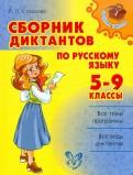 Любовь Страхова: Сборник диктантов по русскому языку. 5-9 классы