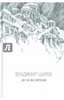 До и во время - Владимир Шаров