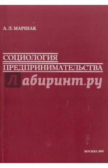 Социология предпринимательства - Аркадий Маршак
