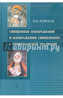 Священные изображения и изображения Священного в Христианской традиции - Наталья Раевская