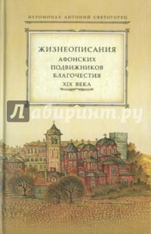 Жизнеописания афонских подвижников благочестия XIX века - Антоний Иеромонах