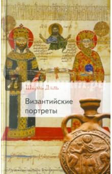 Византийские портреты - Шарль Диль