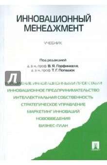 Инновационный менеджмент. Учебник для бакалавров - Горфинкель, Базилевич, Попадюк, Бобков