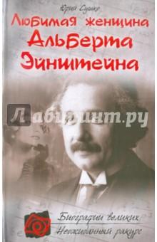 Любимая женщина Альберта Эйнштейна - Юрий Сушко