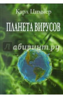 Планета вирусов - Карл Циммер