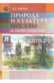 Природа и культура Москвы и окрестностей - Вячеслав Зверев