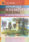 Вячеслав Зверев: Природа и культура Москвы и окрестностей