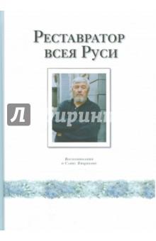 Реставратор всея Руси. Воспоминания о Савве Ямщикове