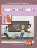 Королькова, Суворова: Обществознание. 6 класс. Учебник для общеобразовательных учреждений. В 2 ч. Ч.1. Человек и общество