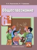 Королькова, Суворова: Обществознание. 6 класс. Учебник для общеобразовательных учреждений. В 2 ч. Ч.2. Человек и его права