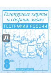 География России. Контурные карты и сборник задач. 8 класс - Ольга Крылова