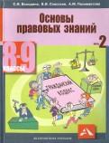 Володина, Спасская, Полиевктова: Обществознание. 89 классы. Основы правовых знаний. Учебник в 2х частях. Часть 2