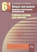 Королькова, Федорова: Обществознание. 6 класс. Поурочнотематическое планирование: Рабочая тетрадь для учителя. В 2ч. Ч. 1