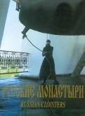 Феоктистов, Боев: Русские монастыри. Север и СевероЗапад России