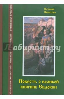 Повесть о великой княгине Евдокии