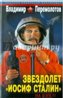 Звездолет «Иосиф Сталин». На взлет!
