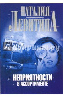 Купить Наталия Левитина: Неприятности в ассортименте ISBN: 978-5-17-075324-6