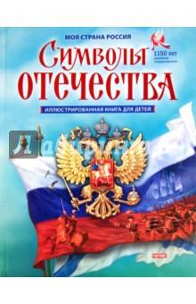 Купить Александр Кузнецов: Символы отечества ISBN: 978-5-4252-0126-3