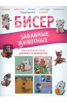 Купить Татьяна Татьянина: Бисер. Забавные животные ISBN: 978-5-271-37221-6