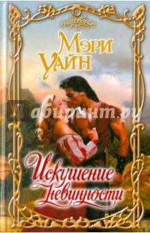 Купить Мэри Уайн: Искушение невинности ISBN: 978-5-271-39305-1